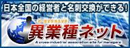 日本全国の経営者とWebで名刺交換ができる、経営者限定のSNS(ソーシャル・ネットワーク・サービス)『異業種ネット』