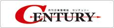 ビジネスの営みを新時代に記す経営情報雑誌センチュリーは、Webサービス、電子書籍版と連動した月刊誌です。