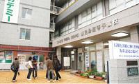 異業種ネット】学校法人 鮫島学...
