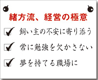 【異業種ネット】月刊経営情報誌『ザ・ヒューマン』特別取材企画 掲載記事─取材記事写真