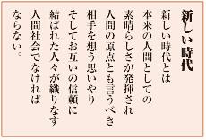 【異業種ネット】月刊経営情報誌『トップフォーラム(Top Forum)』特別取材企画 掲載記事─取材記事写真